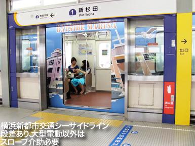 第8回 全国車いすアクセス・マニア集会in横浜 (2)_c0167961_23151579.jpg