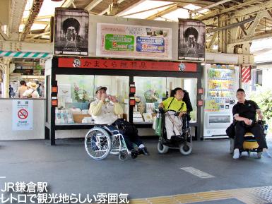 第8回 全国車いすアクセス・マニア集会in横浜 (2)_c0167961_23155518.jpg