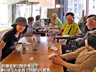 第8回 全国車いすアクセス・マニア集会in横浜 (2)_c0167961_23163642.jpg