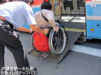 第8回 全国車いすアクセス・マニア集会in横浜 (2)_c0167961_23221052.jpg