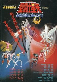 『聖闘士星矢/最終聖戦の戦士たち』(1989)_e0033570_16252392.jpg