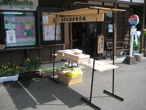 飫肥城下町「食べあるき・町あるき」_f0138874_16185051.jpg