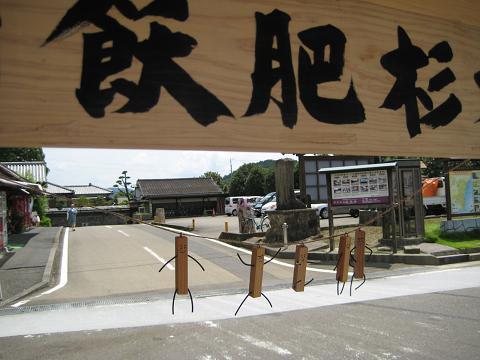 飫肥城下町「食べあるき・町あるき」_f0138874_16192685.jpg