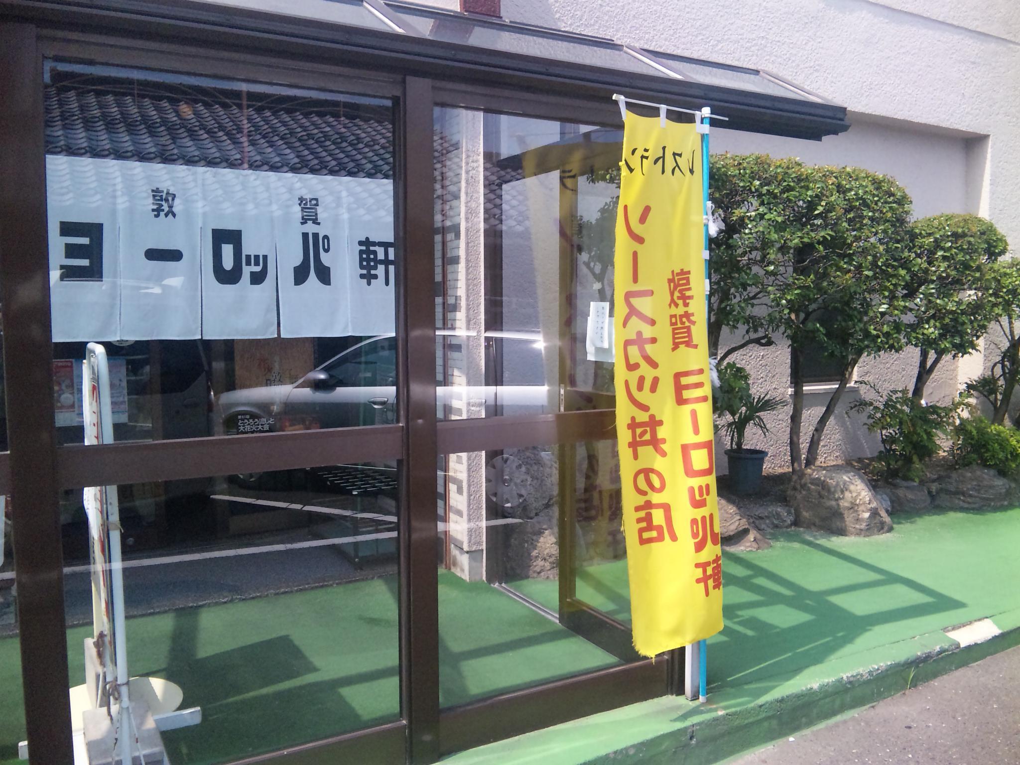 福井へ_a0049296_2072916.jpg