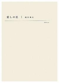 『愛しの皿』 細川亜衣著_e0055098_1330052.jpg