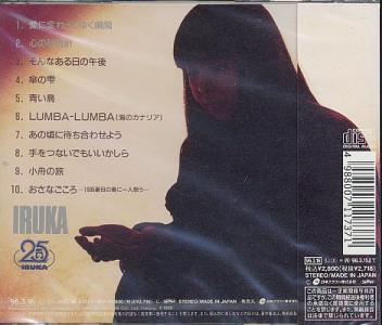 イルカ アナログ全シングル&アルバム 3_b0033699_19312997.jpg