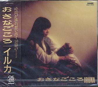 イルカ アナログ全シングル&アルバム 3_b0033699_1931502.jpg