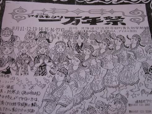 第22回 アイヌモシリ 一万年祭_a0125419_1412283.jpg
