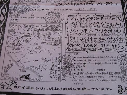 第22回 アイヌモシリ 一万年祭_a0125419_1451674.jpg