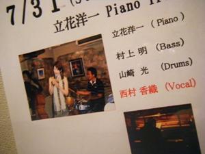 Live at 海石榴市(つばきち)♪2010.7.31_c0139321_23193533.jpg