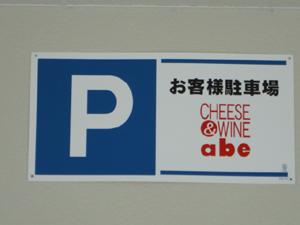 「お客様駐車場」 表示しました_f0238322_1664747.jpg