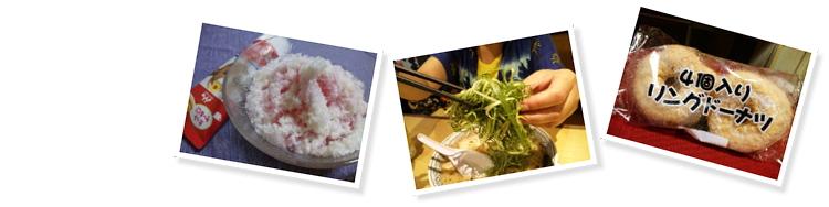 今季初のカキ氷、丸源ラーメン、4個入りリングドーナツ