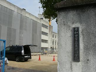 東光小学校_e0180838_19565530.jpg