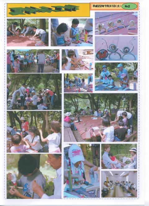 「夏休み工作」…竹かざぐるま&かたつむりを作ろう!!_c0108460_092657.jpg