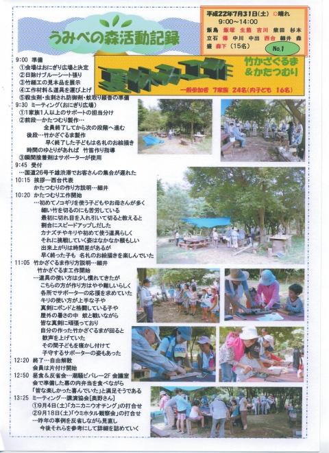 「夏休み工作」…竹かざぐるま&かたつむりを作ろう!!_c0108460_09850.jpg