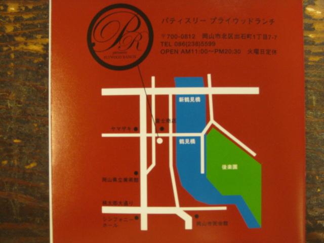 プライウッドランチお菓子教室_a0108963_2035455.jpg