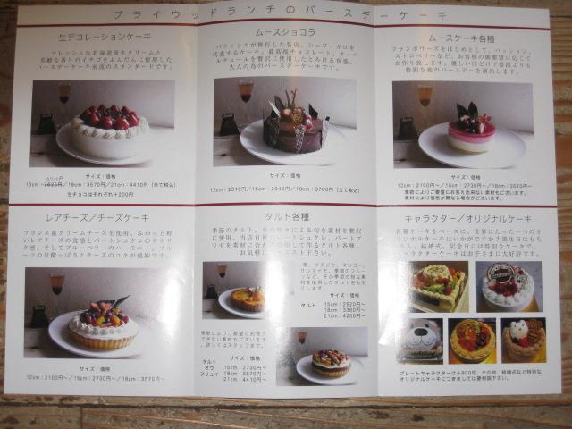 プライウッドランチお菓子教室_a0108963_206180.jpg