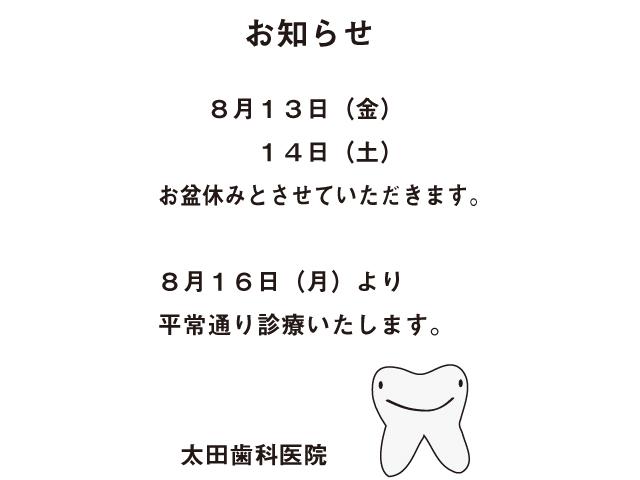 お盆休み_e0186663_1622987.jpg
