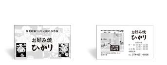 2010年8月2日お好み焼き ひかり ショップカード制作_e0062276_17192414.jpg