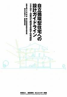 CASBEE講習会 in 大阪_f0059988_8331624.jpg