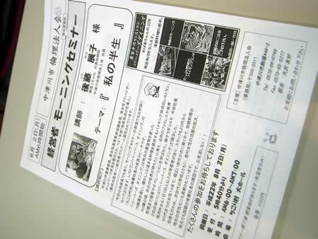 中津川市倫理法人会_d0063218_17255581.jpg