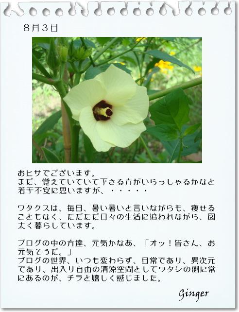b0066947_20311175.jpg