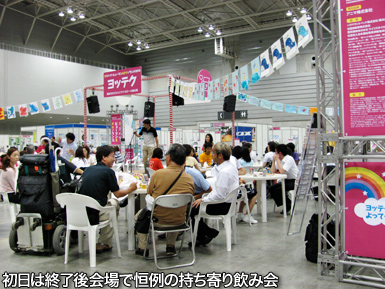 ヨコハマ・ヒューマン&テクノランド2010_c0167961_126302.jpg