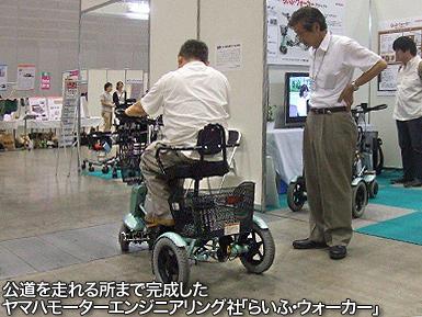 ヨコハマ・ヒューマン&テクノランド2010_c0167961_1264654.jpg