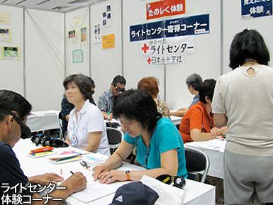 ヨコハマ・ヒューマン&テクノランド2010_c0167961_1283481.jpg