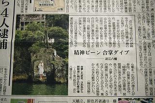 近江八幡 伊崎の棹飛び_c0196076_6335849.jpg