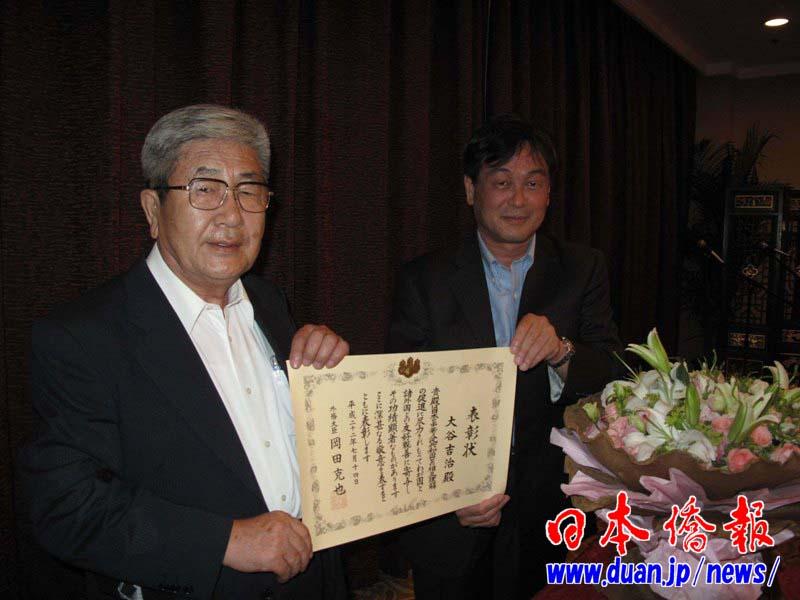 青岛日本人会名誉会长大谷吉治获日本外务大臣表彰_d0027795_111110.jpg