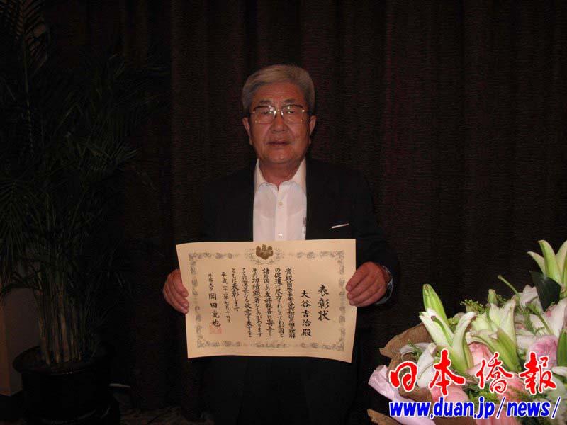 青岛日本人会名誉会长大谷吉治获日本外务大臣表彰_d0027795_1111190.jpg