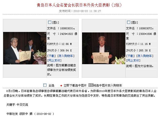 大谷先生获奖照片 中国新闻网采用_d0027795_16213366.jpg