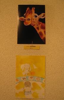 第14回 POST CARD 300人展  開催中 ・ 3_e0134502_1582930.jpg
