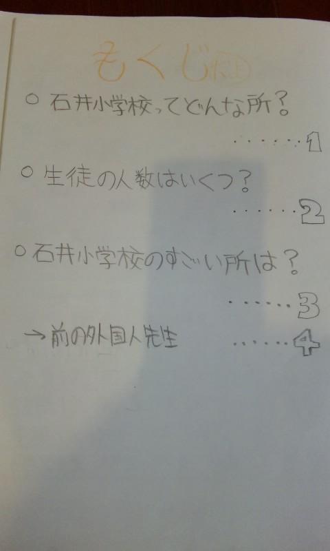 岡山市立石井小学校_f0197703_16551089.jpg