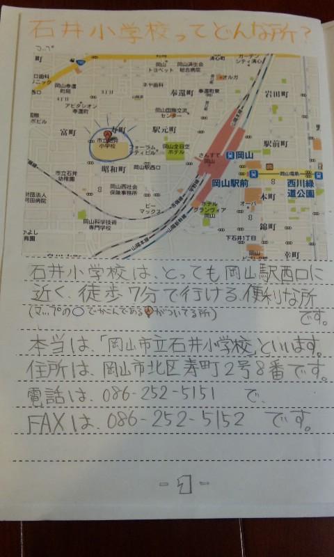 岡山市立石井小学校_f0197703_16554664.jpg