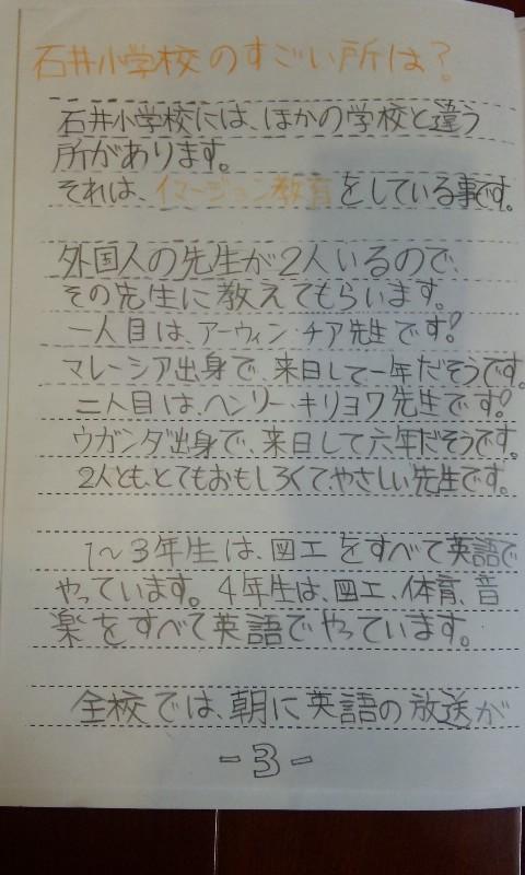 岡山市立石井小学校_f0197703_16564332.jpg