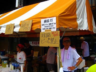 奥武蔵ウルトラマラソン応援_a0036808_2325872.jpg