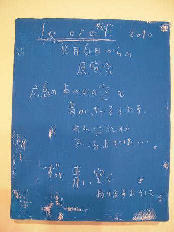 ひろやまkyo子展 「le ciel」 _f0190816_2123478.jpg