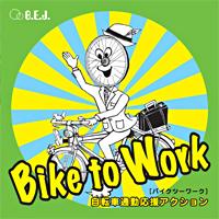 冊子「BIKE TO WORK」2010年版完成!_f0063022_12301214.jpg