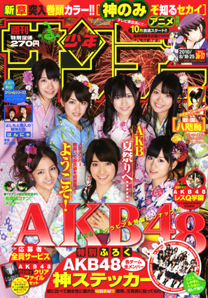 「AKB48」&「神のみぞ知るセカイ」少年サンデー36+37号!!_f0233625_13364119.jpg