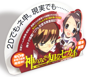 「AKB48」&「神のみぞ知るセカイ」少年サンデー36+37号!!_f0233625_13374620.jpg