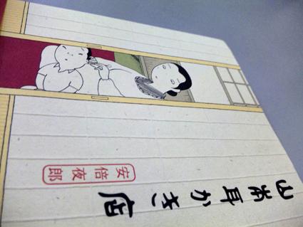 「山本耳かき店」制作工程_f0233625_2355881.jpg