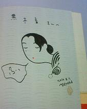 「山本耳かき店」制作工程_f0233625_23574630.jpg