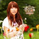 吉岡亜衣加、待望の2ndアルバムが発売決定!「夢花車」2010年8月4日発売!_e0025035_255229.jpg