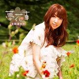 吉岡亜衣加、待望の2ndアルバムが発売決定!「夢花車」2010年8月4日発売!_e0025035_261512.jpg