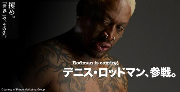 ロッドマン!!_e0170538_1634234.jpg