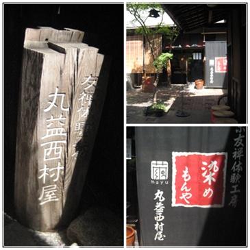 柴母の会 真夏の京都を楽しむ_c0049950_15114275.jpg