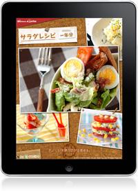 サラダレシピ一年分 for iPad_c0217853_1449182.jpg
