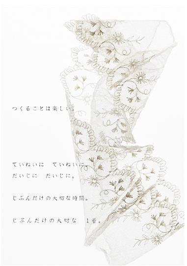 ☆「Mパターン洋装店」のおしらせ_b0189667_19391552.jpg